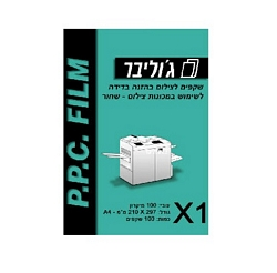 שקפים לצילום PPC X1 A4